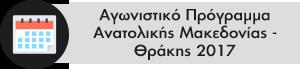 Αγωνιστικό Πρόγραμμα Ανατολικής Μακεδονίας - Θράκης